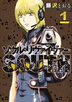 ソウルリヴァイヴァーSOUTH1(ヒーローズコミックス)