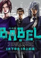 BABEL7(ヒーローズコミックス)