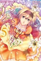 マジェスティックプリンス5(ヒーローズコミックス)