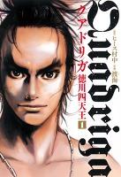 クアドリガ 徳川四天王1(ヒーローズコミックス)