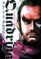クアドリガ 徳川四天王2(ヒーローズコミックス)