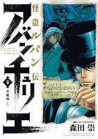 怪盗ルパン伝 アバンチュリエ3(ヒーローズコミックス)
