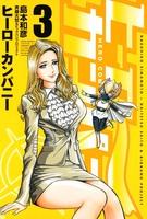 ヒーローカンパニー3(ヒーローズコミックス)
