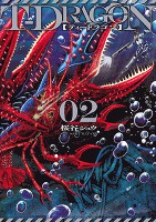 T-DRAGON2(ヒーローズコミックス)