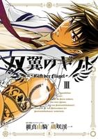 双翼のギフト3(ヒーローズコミックス)
