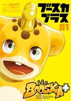 BOOSKA+ ブースカプラス1(ヒーローズコミックス)