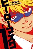 ヒーローマスク1(ヒーローズコミックス)