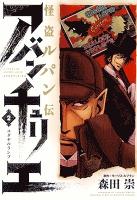 怪盗ルパン伝 アバンチュリエ2(ヒーローズコミックス)