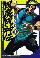 戦国SAGA 風魔風神伝1(ヒーローズコミックス)