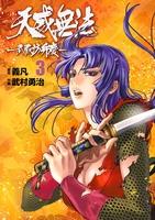 天威無法 武蔵坊弁慶3(ヒーローズコミックス)