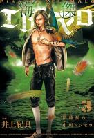 海傑エルマロ3(ヒーローズコミックス)