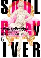 ソウルリヴァイヴァー6(ヒーローズコミックス)
