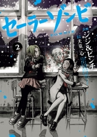 セーラーゾンビ2(ヒーローズコミックス)