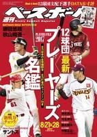 週刊ベースボール 2017年 8/21・28合併号