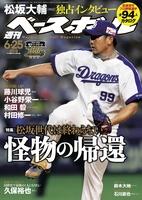 週刊ベースボール 2018年 6/25号