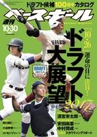週刊ベースボール 2017年 10/30号