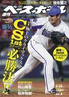 週刊ベースボール 2017年 10/16号