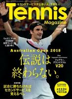 月刊テニスマガジン 2018年4月号