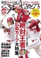 週刊ベースボール 2019年 3/25号