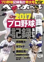 週刊ベースボール 2017年 12/18号