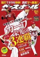 週刊ベースボール 2018年 10/1号
