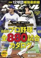 週刊ベースボール 2017年 11/27号