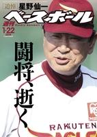 週刊ベースボール 2018年 1/22号