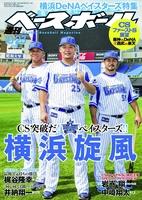 週刊ベースボール 2017年 10/23号