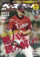 週刊ベースボール 2017年 9/4号