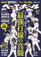 週刊ベースボール 2018年 5/7号
