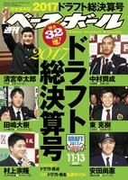 週刊ベースボール 2017年 11/13号