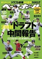 週刊ベースボール 2018年 7/23号