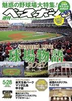 週刊ベースボール 2018年 5/28号