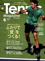 月刊テニスマガジン 2017年6月号