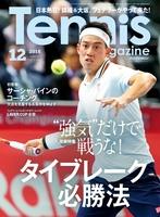 月刊テニスマガジン 2018年12月号
