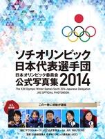 ソチオリンピック日本代表選手団 日本オリンピック委員会公式写真集2014【総合版】