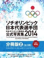 ソチオリンピック日本代表選手団 日本オリンピック委員会公式写真集2014【分冊版】 スケート編