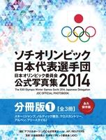 ソチオリンピック日本代表選手団 日本オリンピック委員会公式写真集2014【分冊版】 スキー 編