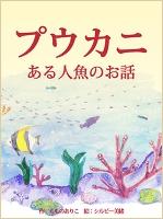 プウカニ~ある人魚のお話~