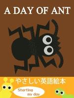 A DAY OF ANT(ありのいちにち 英語版)