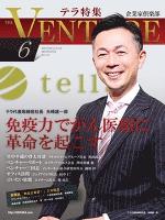 企業家倶楽部 2015年6月号