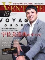 企業家倶楽部 2015年10月号