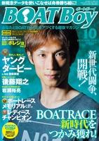 BOATBoy 2015年10月号