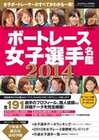 BOATBoy1月号増刊ボートレース女子選手名鑑2014