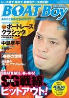 BOATBoy 2014年4月号