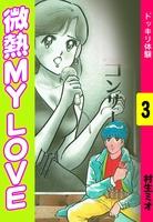 微熱MY LOVE 3