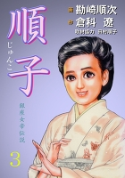 順子 銀座女帝伝説3