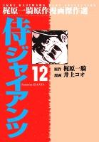 侍ジャイアンツ12
