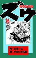 ズウ~青春動物園 16