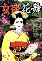 女帝花舞7